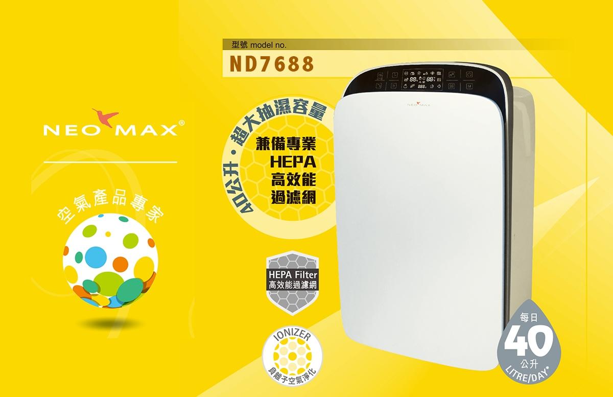 HA_Neo Max_2_1200